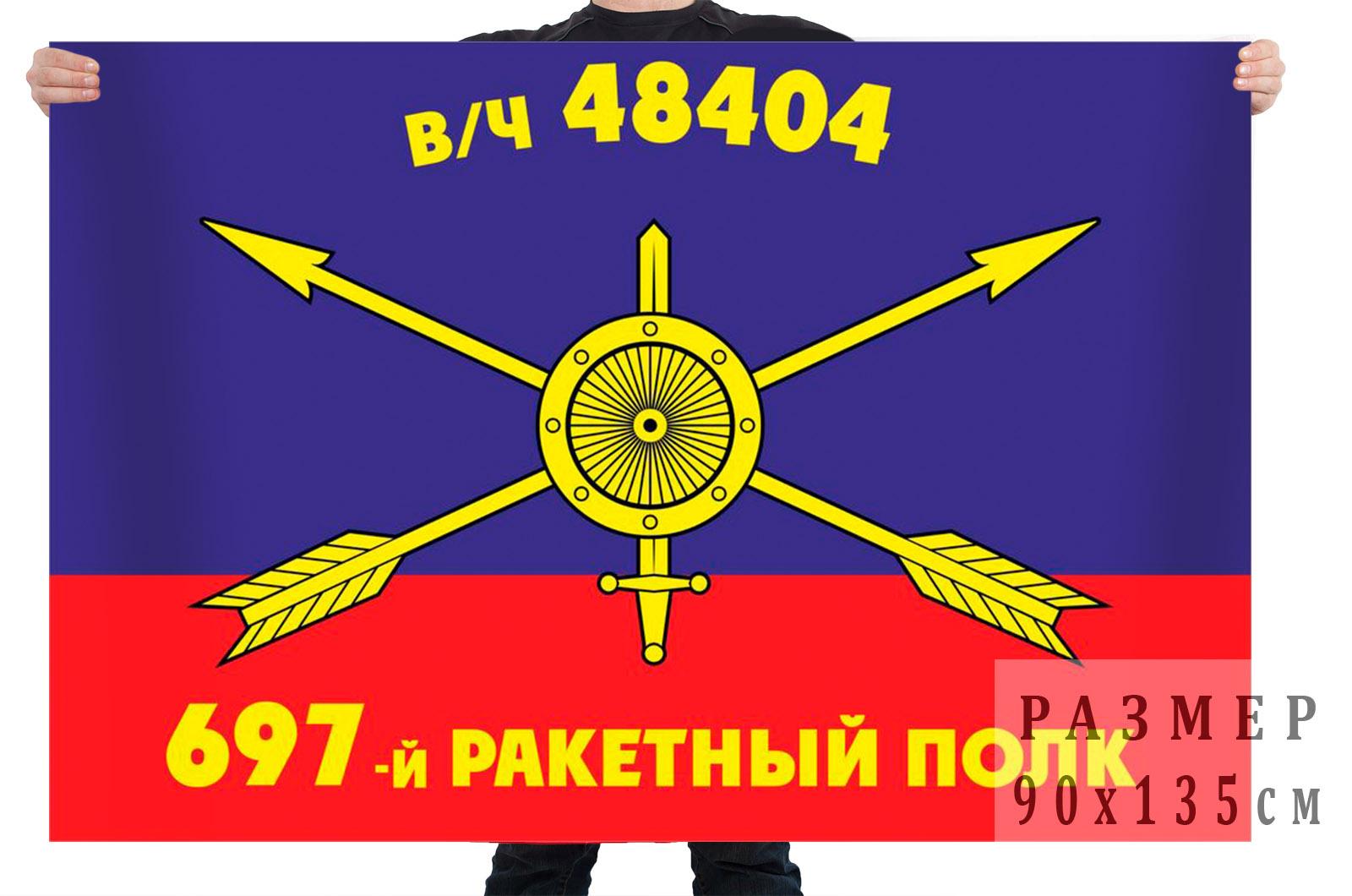 """Флаг РВСН """"697-й ракетный полк в/ч 48404"""""""