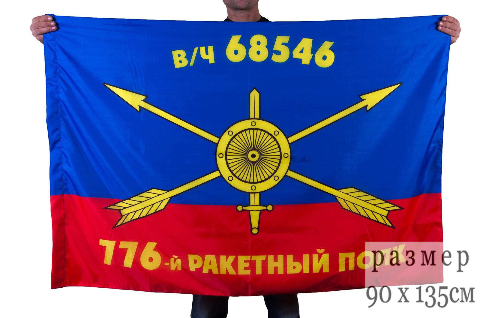 """Флаг РВСН """"776-й ракетный полк в/ч 68546"""""""