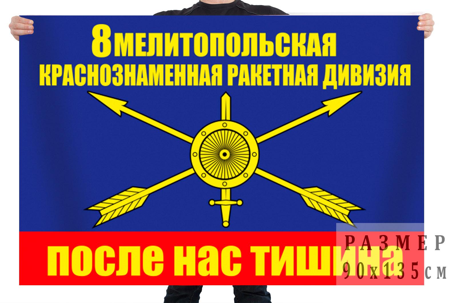 """Флаг РВСН """"8 ракетная дивизия"""""""