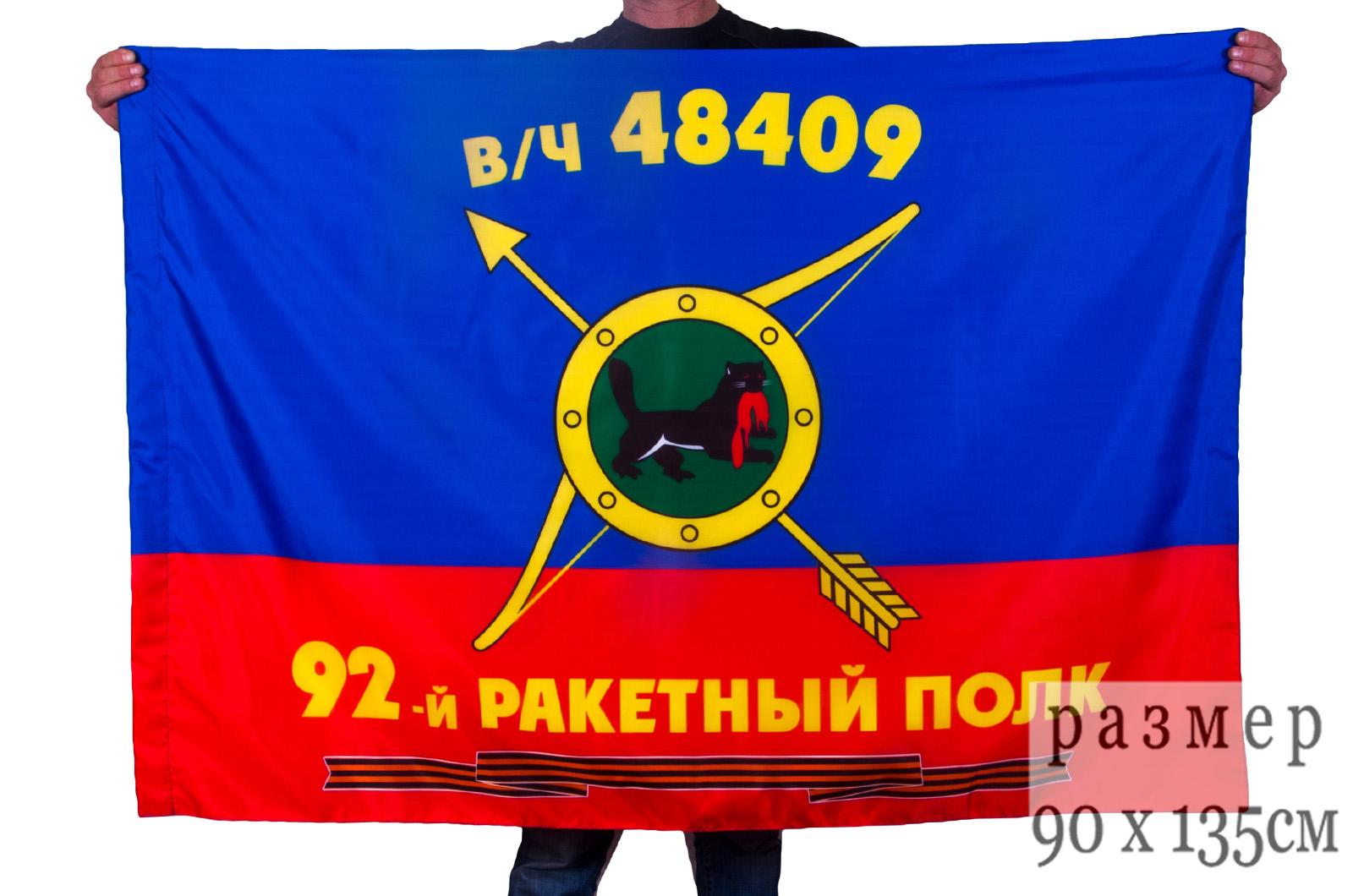 """Флаг РВСН """"92-й Гвардейский ракетный полк в/ч 48409"""""""