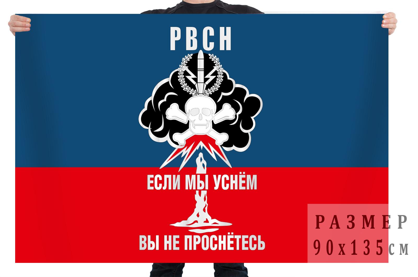 Купить в военторге флаги РВСН оптом и в розницу