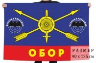 Флаг РВСН «ОБОР. Охрана и разведка»