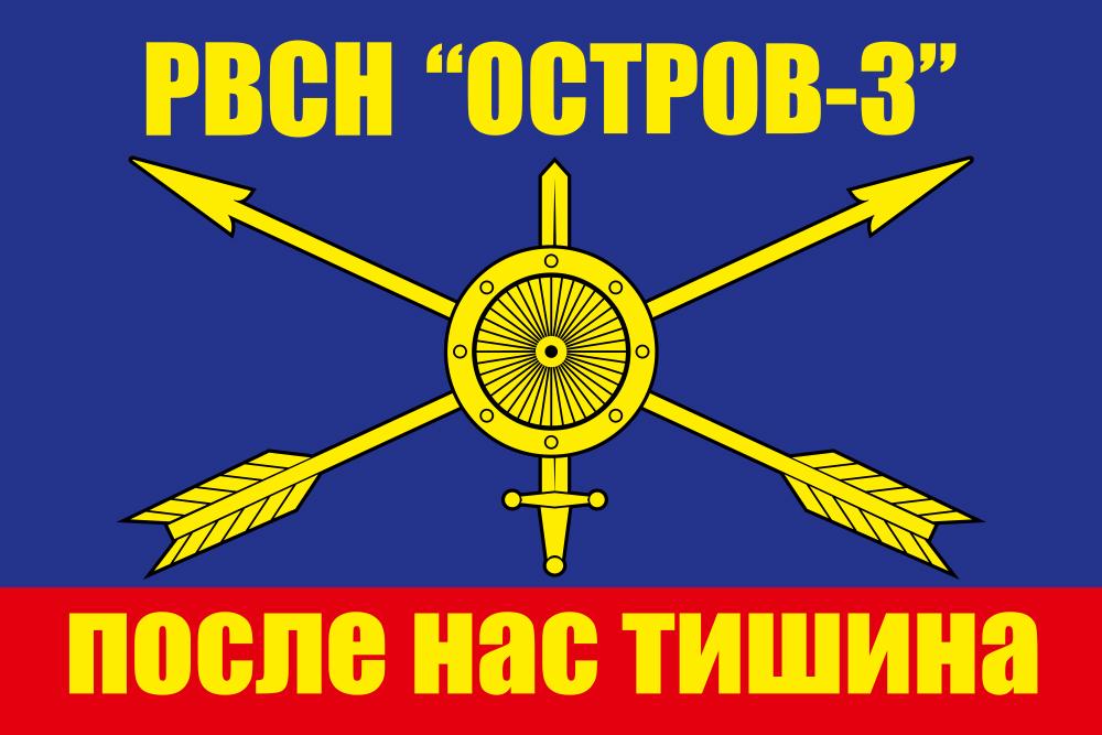 """Флаг РВСН """"Остров-3"""""""