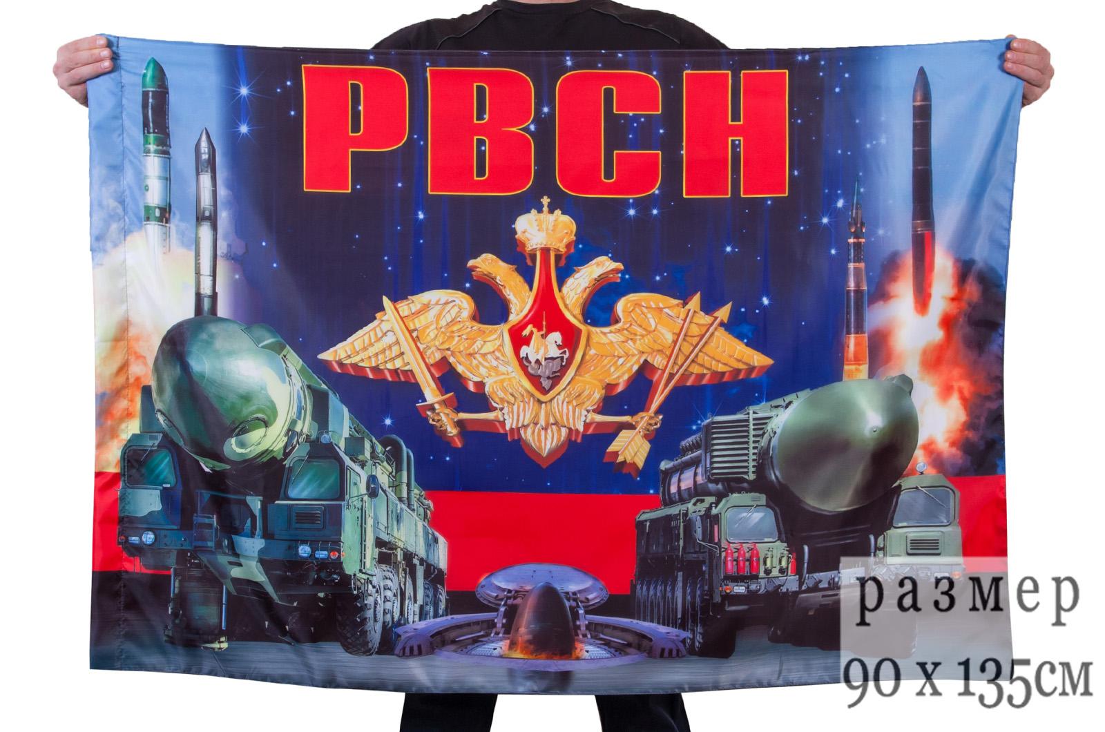 Флаг РВСН России