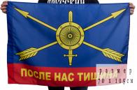 Флаг РВСН с девизом