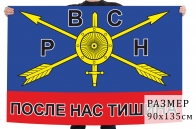 Флаг РВСН с девизом После нас тишина