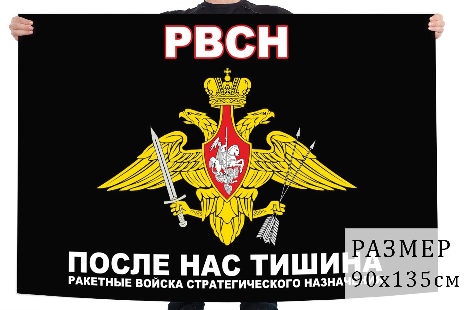 Флаг РВСН с гербом После нас тишина