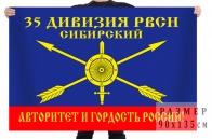 Флаг 35 ракетной дивизии