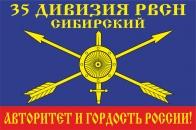 Флаг  35 Дивизия РВСН