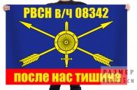 """Флаг РВСН """"в/ч 08342"""""""