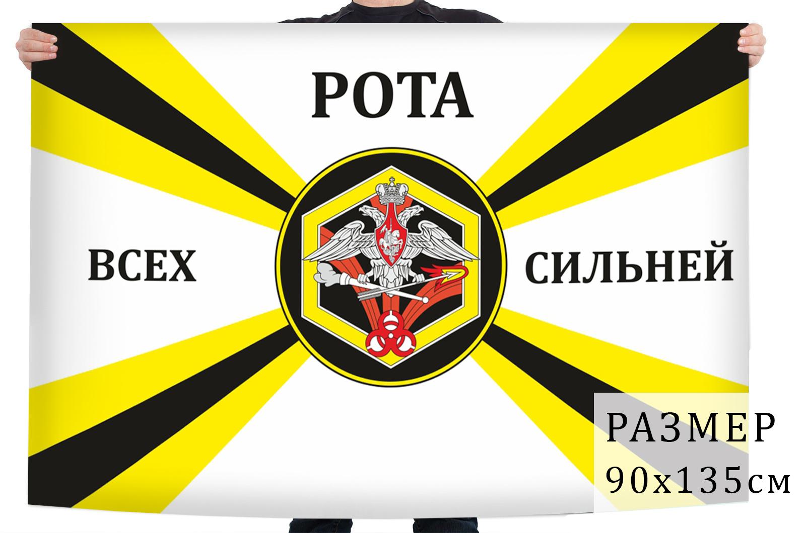 Купить в Москве флаг Рота РХБЗ всех сильней