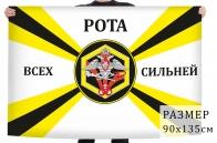 Флаг «Рота РХБЗ всех сильней»