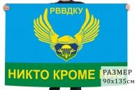 Флаг Рязанского высшего воздушно-десантного командного училища ВДВ