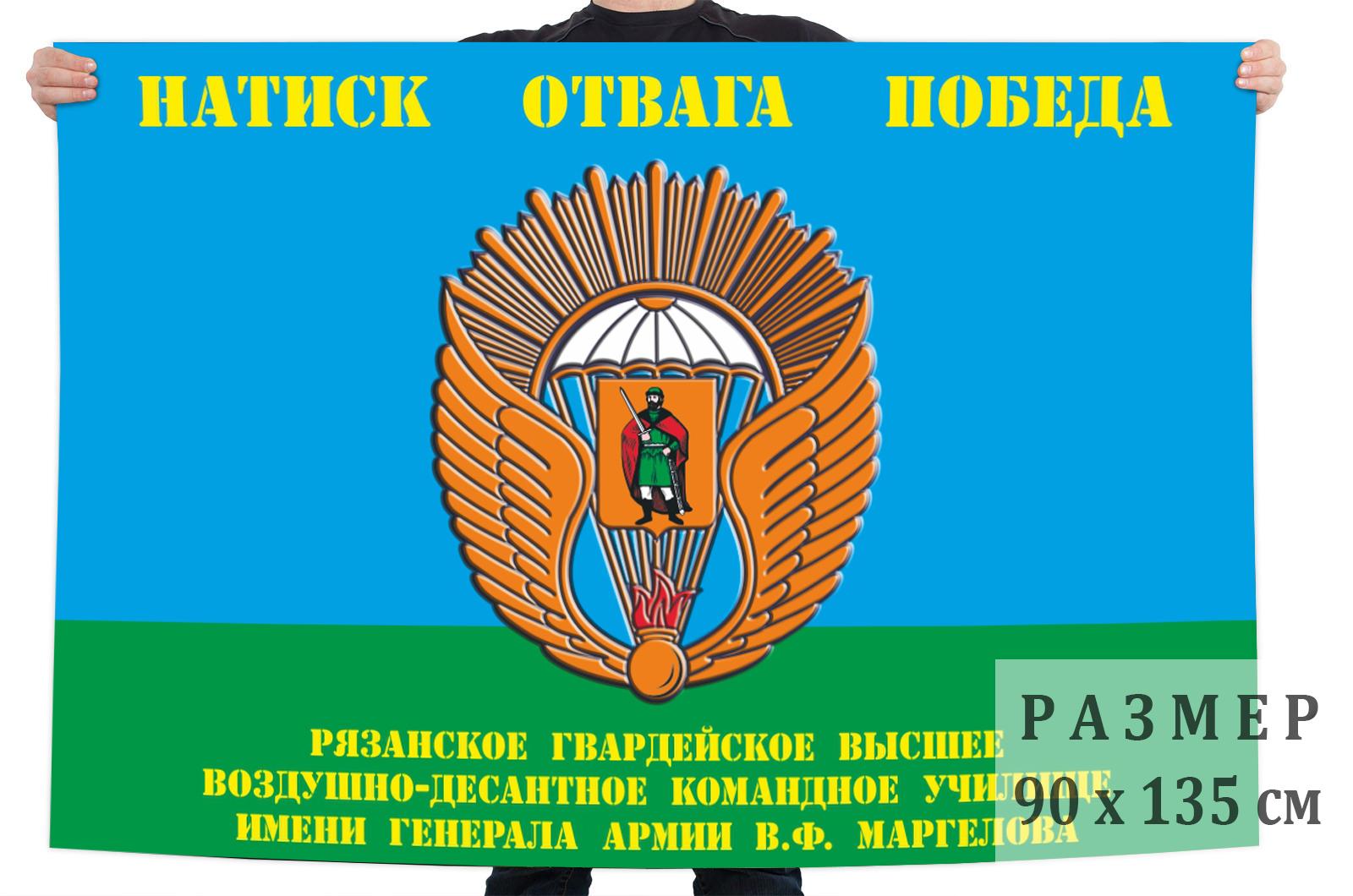 Флаг Рязанского высшего воздушно-десантного командного училища имени генерала армии В.Ф. Маргелова