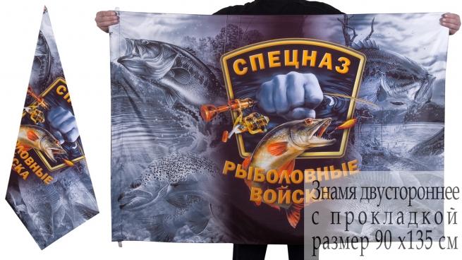 """Флаг """"Рыбацкий спецназ"""""""