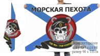 Флаг с черепом и девизом Морской пехоты
