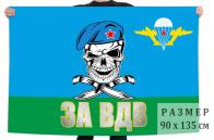 "Флаг с черепом ""За ВДВ"""