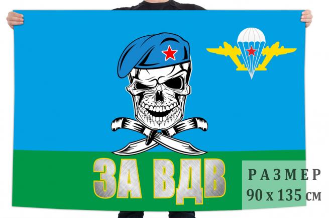 https://files.voenpro.ru/products/flag-s-cherepom-za-vdv.655x459.jpg