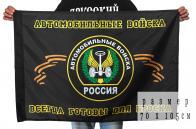 Флаг с девизом Автомобильных войск