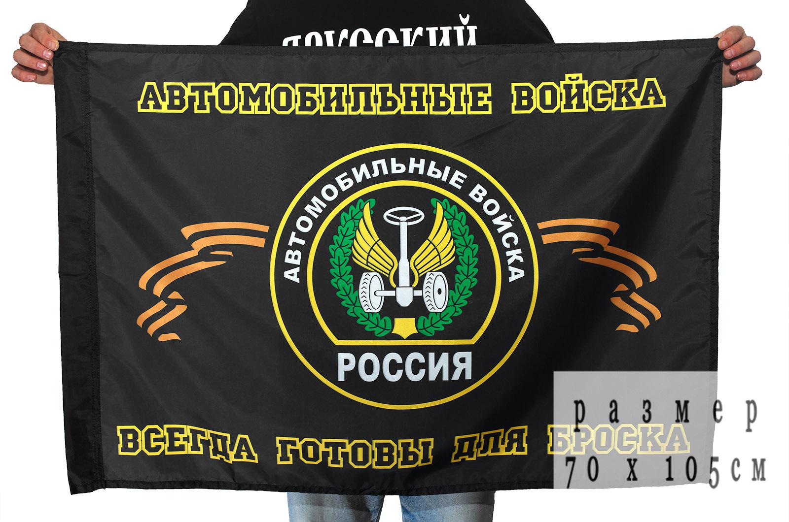 Двухсторонний флаг «Автомобильные войска России»
