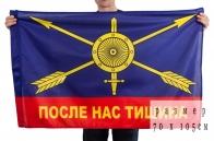 Флаг с девизом ракетчиков