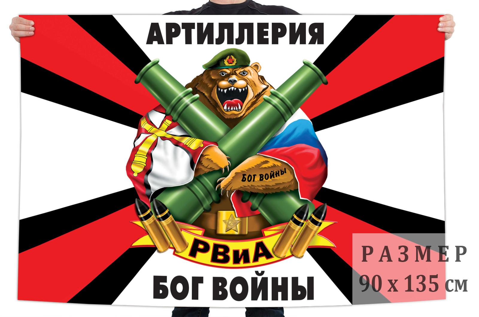Флаг с девизом ракетных войск и артиллерии