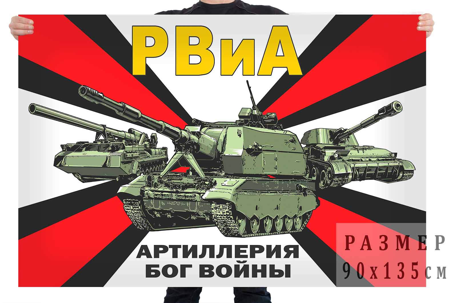 Флаг с девизом РВиА
