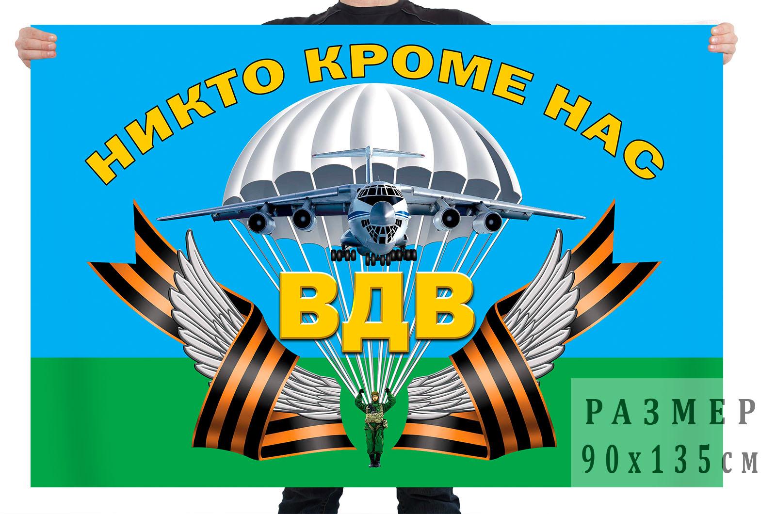 Флаг с девизом воздушного десанта