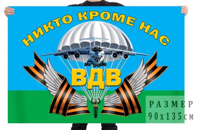 Купить флаги ВДВ в СПб