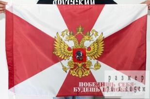 Двухсторонний флаг Внутренних войск с девизом