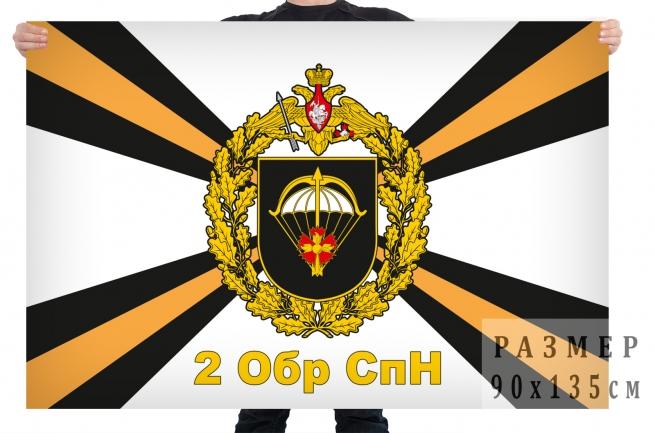 Флаг с эмблемой 2 ОБрСпН