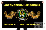"""Флаг с эмблемой Автомобильных войск и девизом """"Всегда готовы для броска"""""""