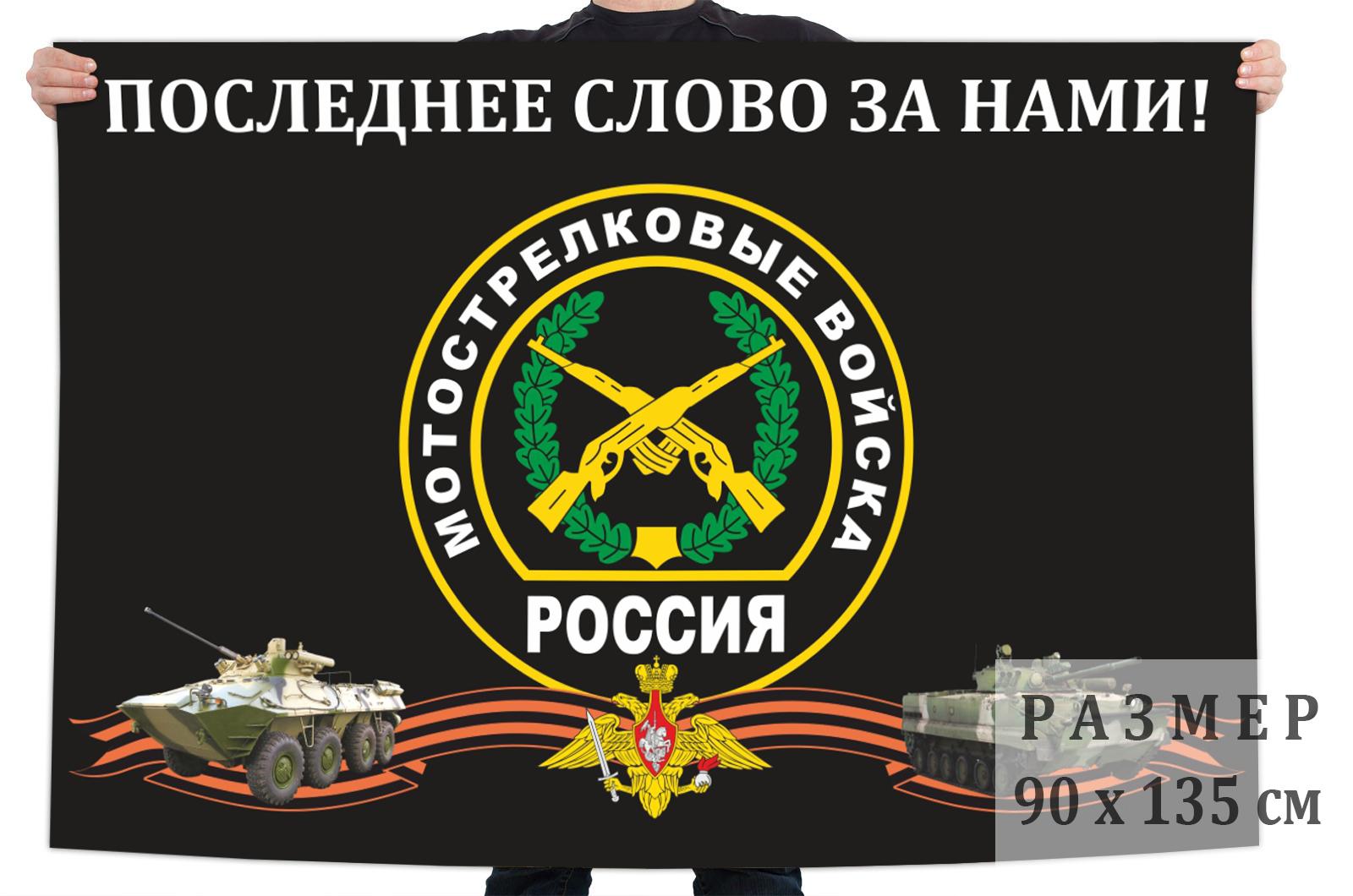 Флаг с эмблемой Мотострелковых войск