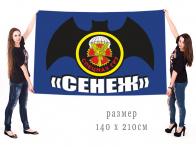 "Флаг с эмблемой Спецназа ГРУ ""Сенеж"""