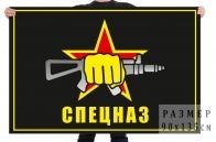 Флаг с эмблемой спецназа Росгвардии