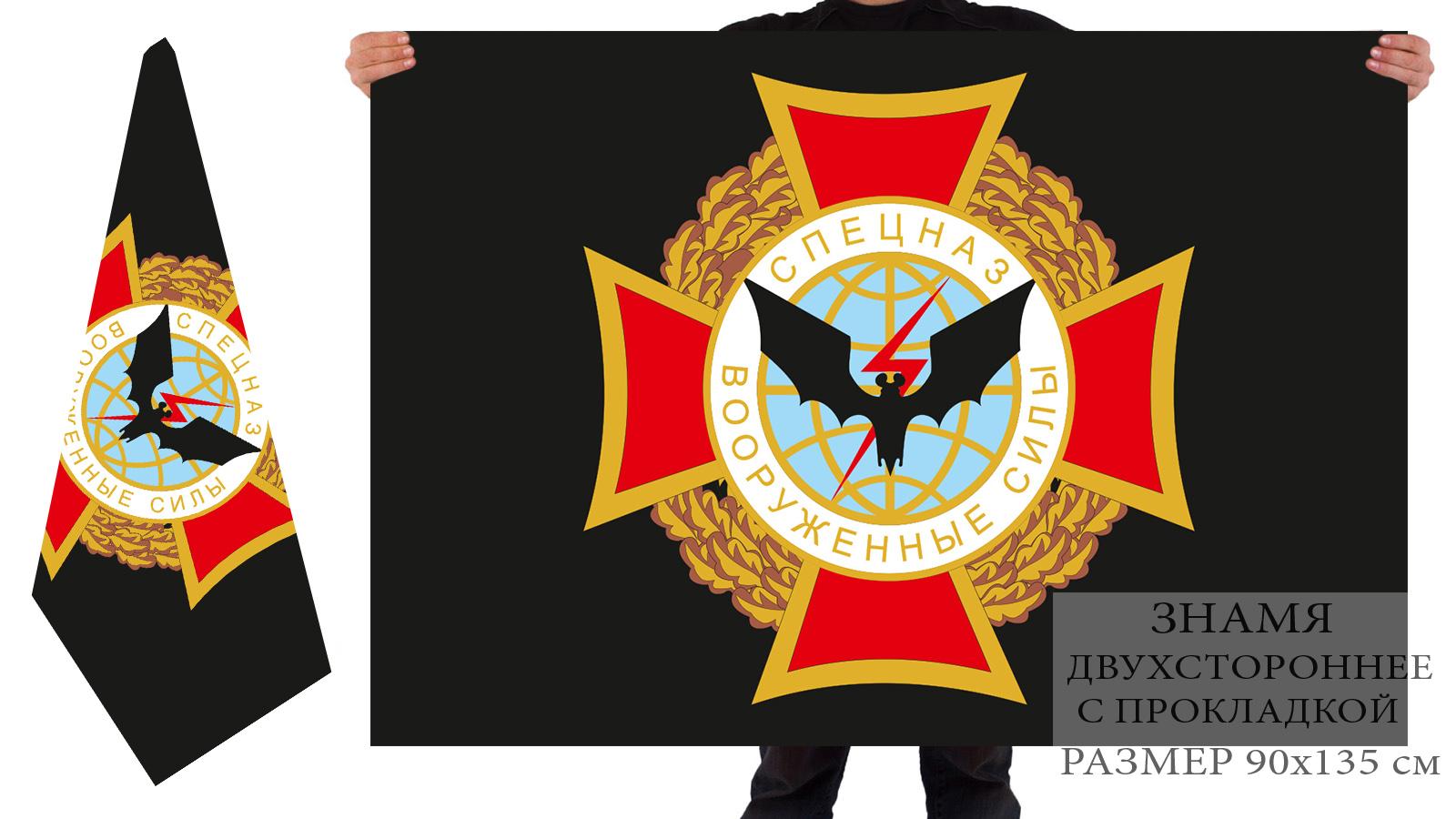 Двухсторонний флаг с эмблемой Спецназа ВС