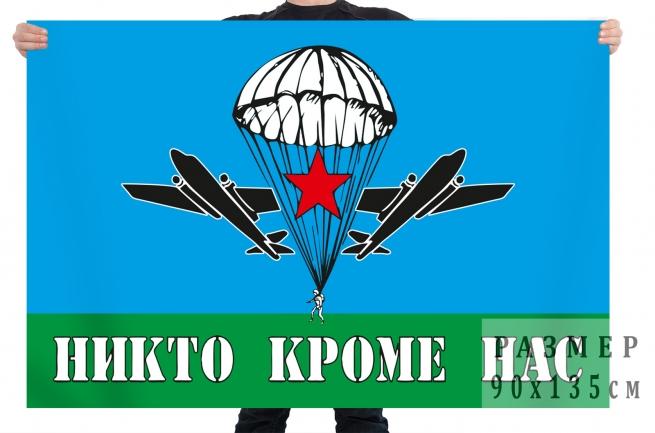 Флаг с эмблемой ВДВ «Никто, кроме нас»