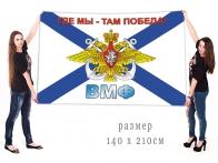 """Флаг с эмблемой ВМФ """"Где мы - там победа"""""""