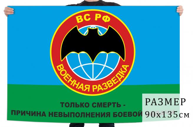 Флаг с эмблемой военной разведки РФ