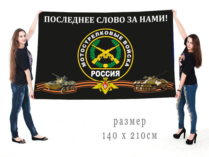 Купить в интернет магазине черный флаг Мотострелковых войск