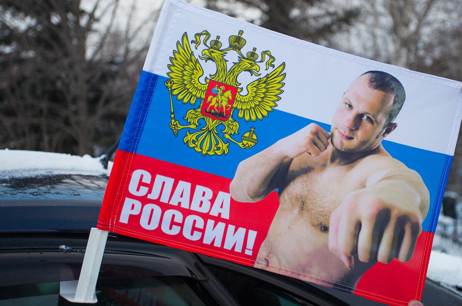 """Флаг с Емельяненко """"Слава России"""""""