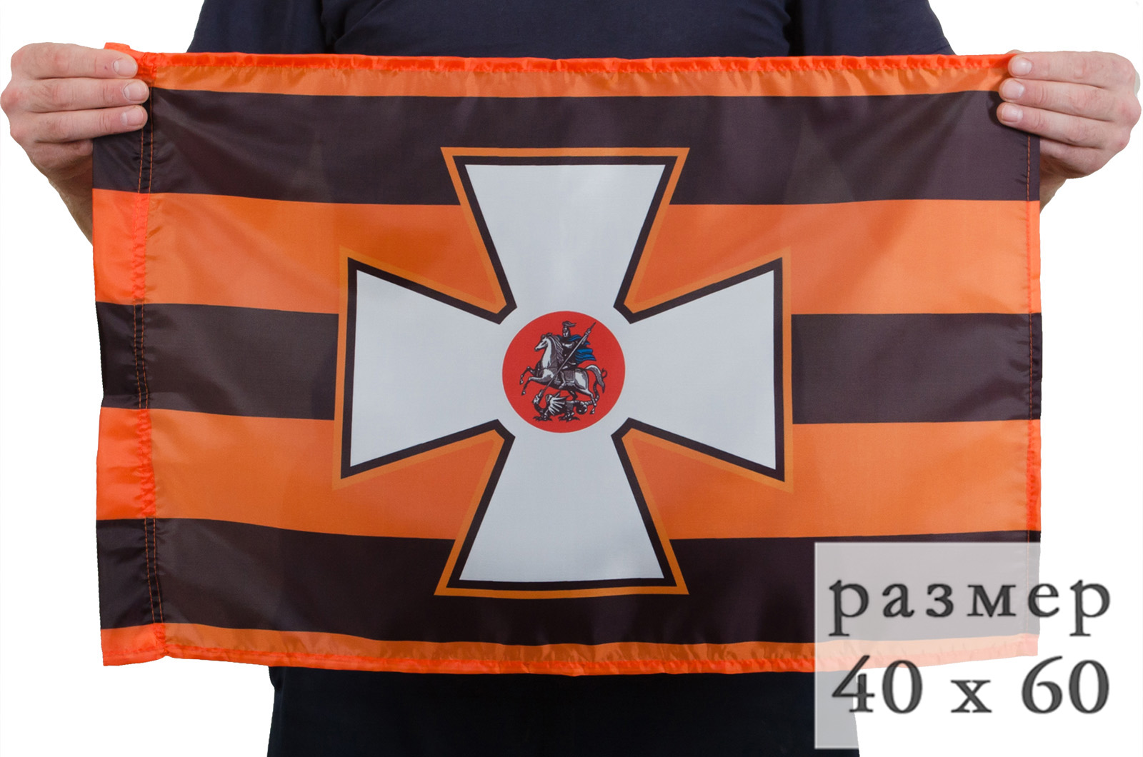 Флаг с Георгиевским крестом - купить по низкой цене