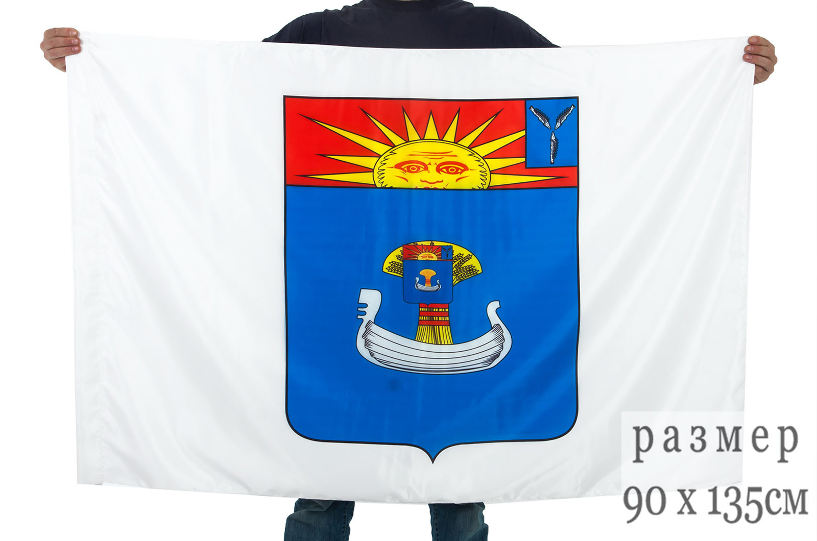 Флаг с гербом Балаково