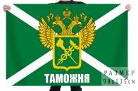"""Флаг с гербом и надписью """"Таможня"""""""