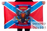 Флаг с гербом Новороссии