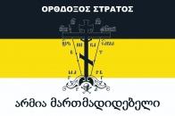 """Флаг """"Армия православных"""""""