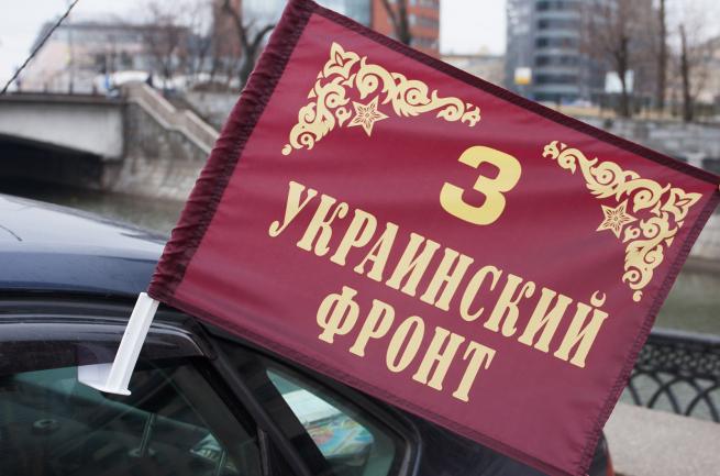 "Флаг с кронштейном ""3 Украинский фронт"""