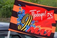 "Флаг с кронштейном ""9 мая"""