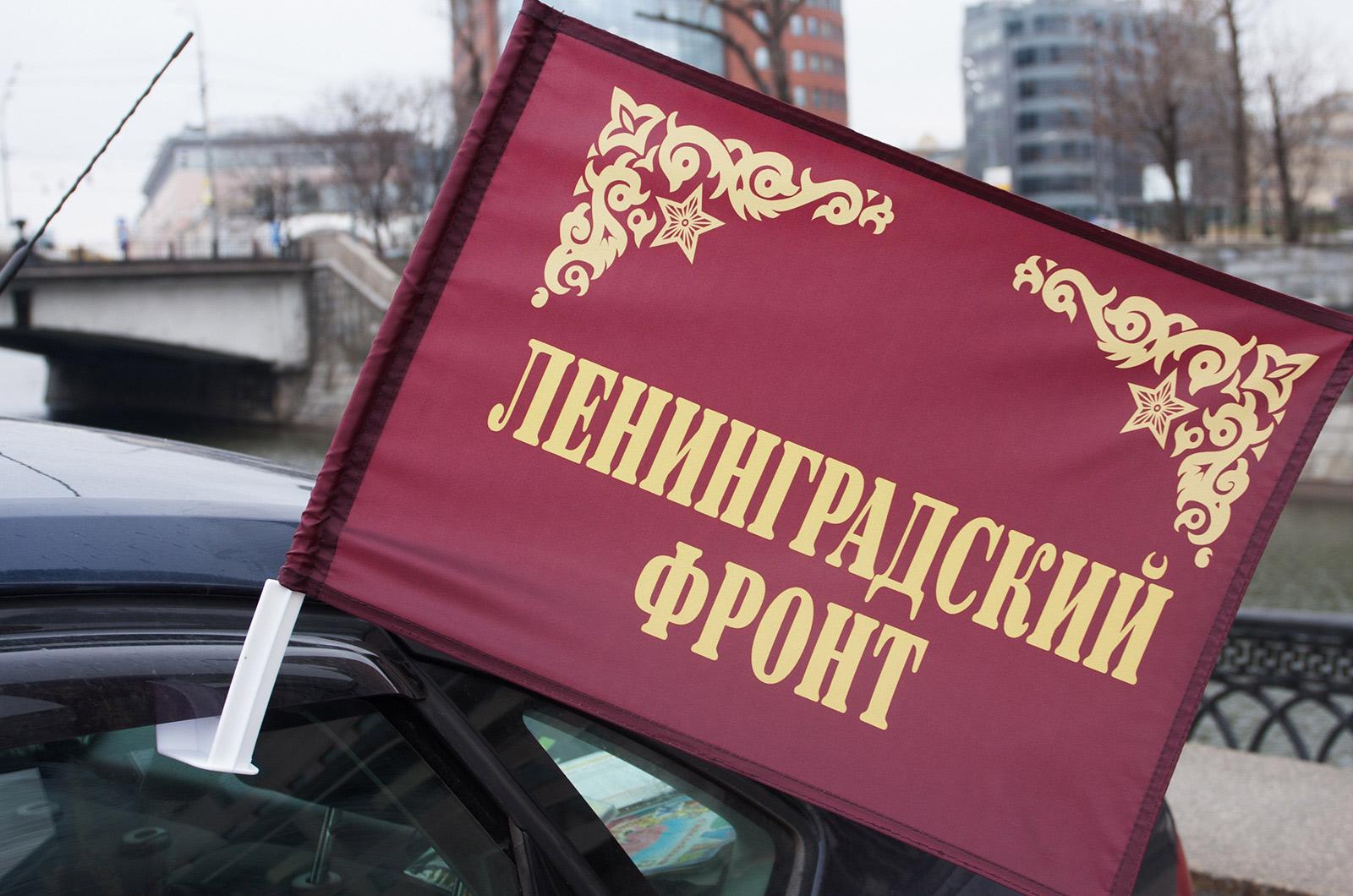 """Флаг с кронштейном """"Ленинградский фронт"""""""