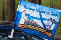 """Флаг с кронштейном """"Военно-морской флот России"""""""